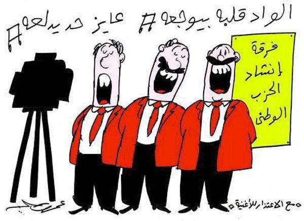 AMR SELIM-cartoon5