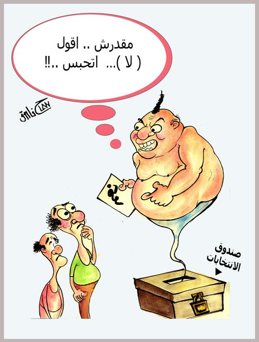 Samah farouk_cartoon 5