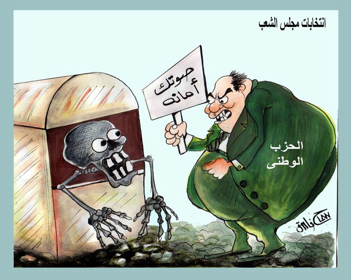 Samah farouk_cartoon 6